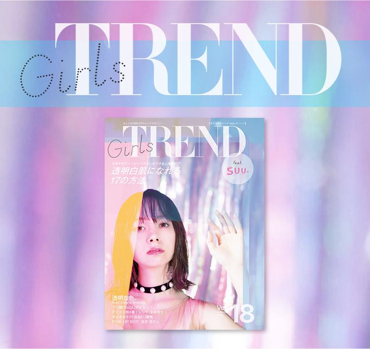 """<center>""""ガールズトレンドマガジン Vol.18″にて2企画ビジュアルを制作しました! <br><small>Girls Trend Magazine Vol.18</small></center>"""